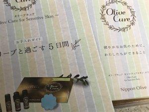 敏感肌 美肌 日本オリーブ株式会社 オリーブキュア トライアルセット